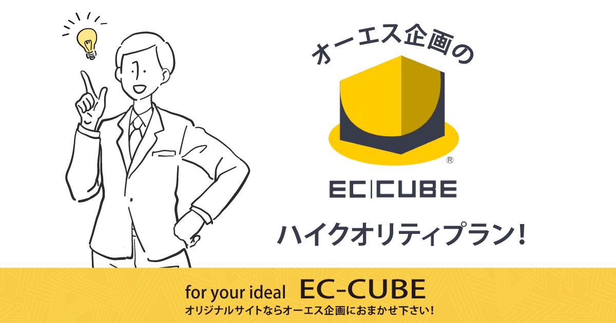名古屋市ECサイト制作ハイクオリティプラン