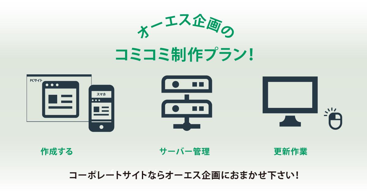 名古屋市ホームページ制作 コミコミプラン